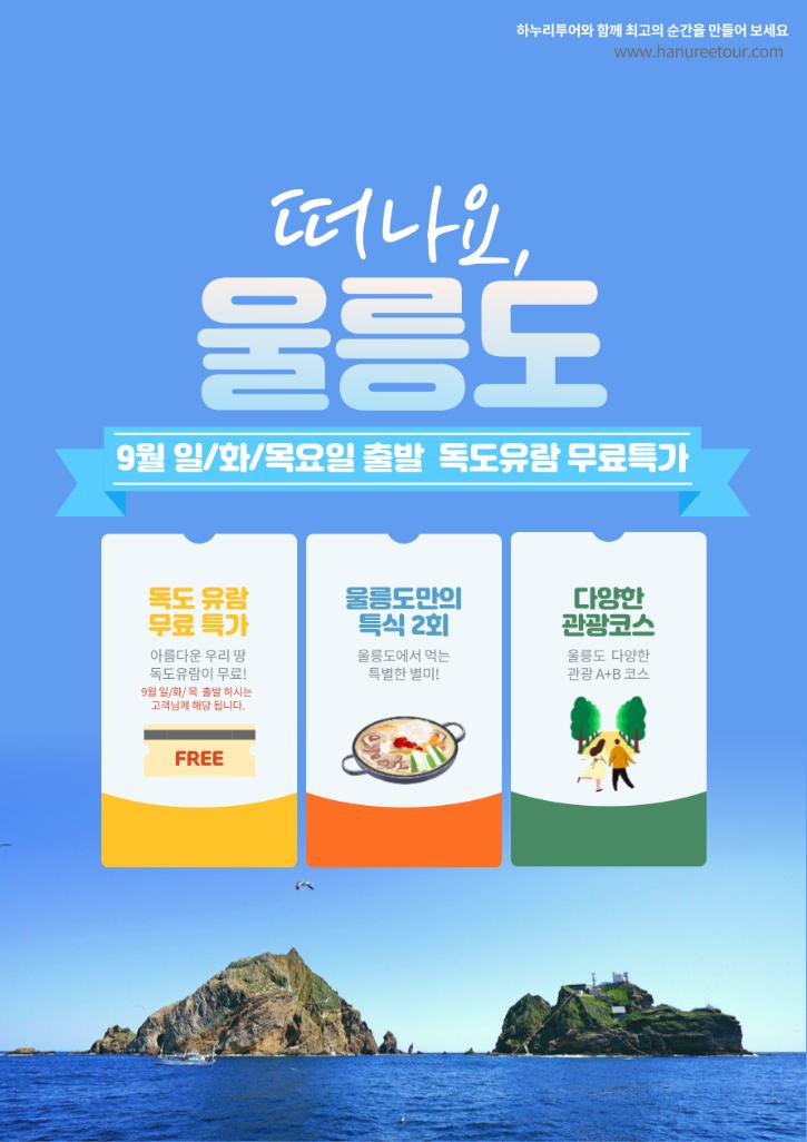 팬더 울릉도 2박3일 상품 표지.png
