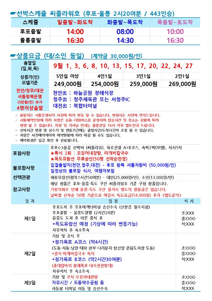 #9월 울릉도 독도무료 판매가001.png